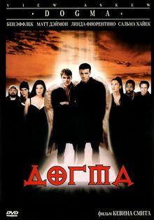 Догма, 1999