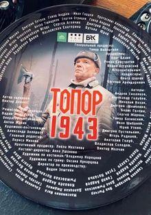 Топор 1943, 2021