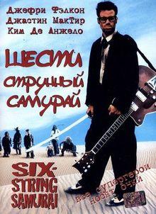 Шестиструнный самурай, 1998