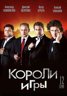 Короли игры, 2007