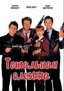 Тотальная слежка, 1991