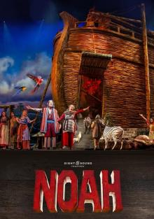 Ной, 2019