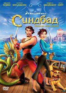 Синдбад: Легенда семи морей, 2003