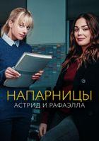 Астрид и Рафаэлла