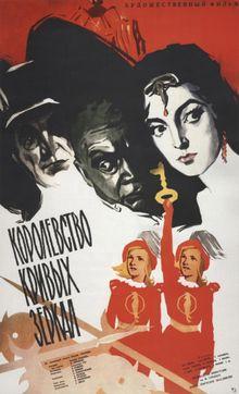 Королевство кривых зеркал, 1963
