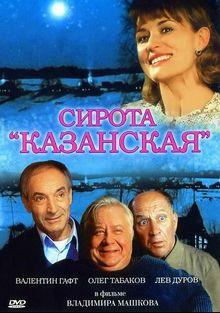 Сирота казанская, 1997