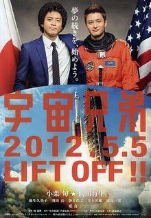 Космические братья, 2012