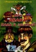 Сказка об Иване, пане и злыднях