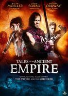 Сказки о древней империи