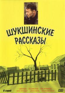 Шукшинские рассказы, 2002