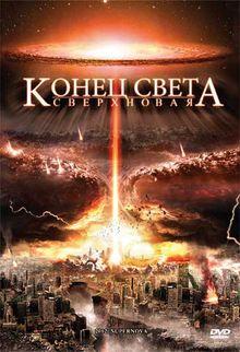 Конец света: Сверхновая, 2009