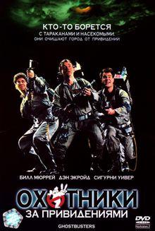 Охотники за привидениями, 1984