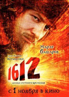 1612: Хроники смутного времени, 2007