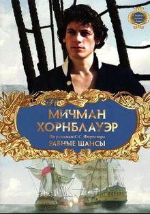 Мичман Хорнблауэр: Равные шансы, 1998