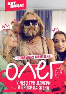 Олег, 2021