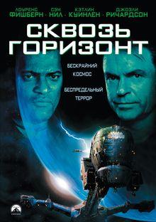 Сквозь горизонт, 1997