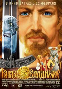 Князь Владимир, 2004