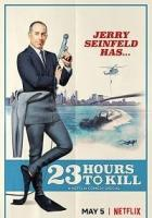 Джерри Сайнфелд: 23 часа, чтобы убить