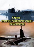 Служу Советскому Союзу. Гибель атомной подводной лодки