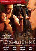 Похищение, 2008