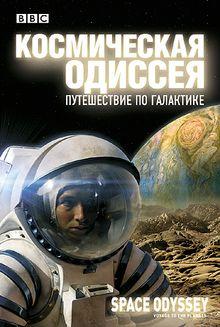 BBC: Космическая одиссея. Путешествие по галактике, 2004