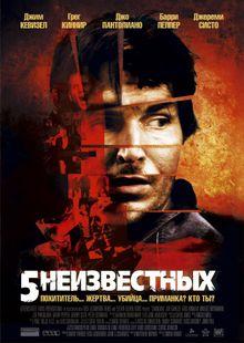 5 неизвестных, 2005