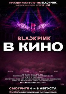Blackpinkв кино, 2021