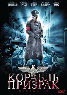 Корабль-призрак, 2008