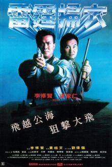 Красный щит, 1991