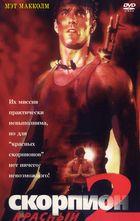Красный скорпион2