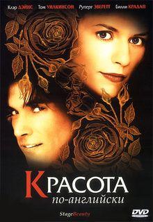 Красота по-английски, 2004