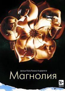 Магнолия, 1999