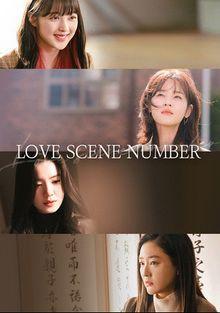 Любовная сцена No…, 2021