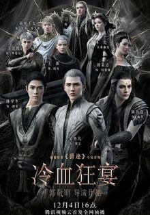 Легенда о воюющих царствах 2: Хладнокровный пир, 2020