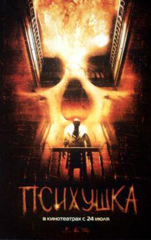 Психушка, 2007