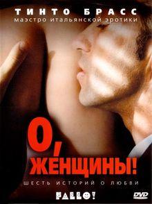 О, женщины!, 2003