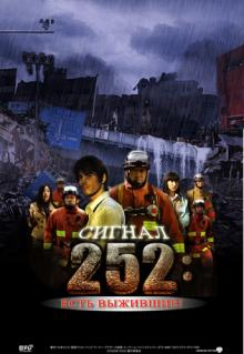 Сигнал 252: Есть выжившие, 2008