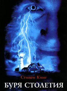 Буря столетия, 1999