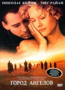 Город ангелов, 1998