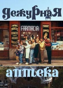 Дежурная аптека, 1991