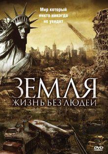 Земля: Жизнь без людей, 2008