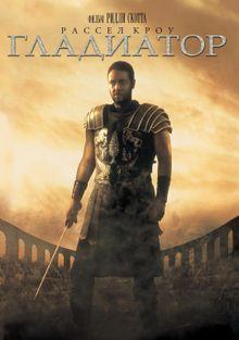 Гладиатор, 2000
