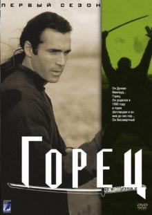 Горец, 1992