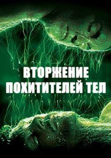 Вторжение похитителей тел, 1978