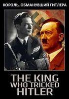 Король, обманувший Гитлера