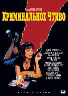 Криминальное чтиво, 1994
