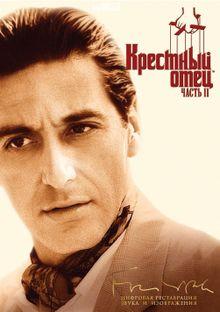 Крестный отец2, 1974