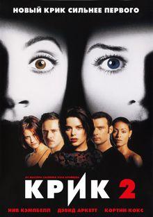 Крик2, 1997