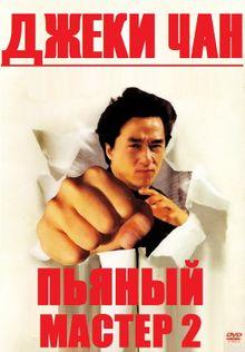 Пьяный мастер2, 1994