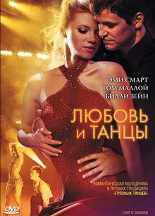 Любовь и танцы, 2009